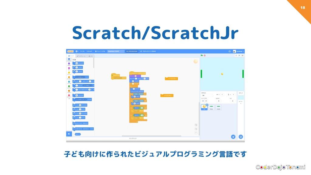 18 Scratch/ScratchJr 子ども向けに作られたビジュアルプログラミング言語です