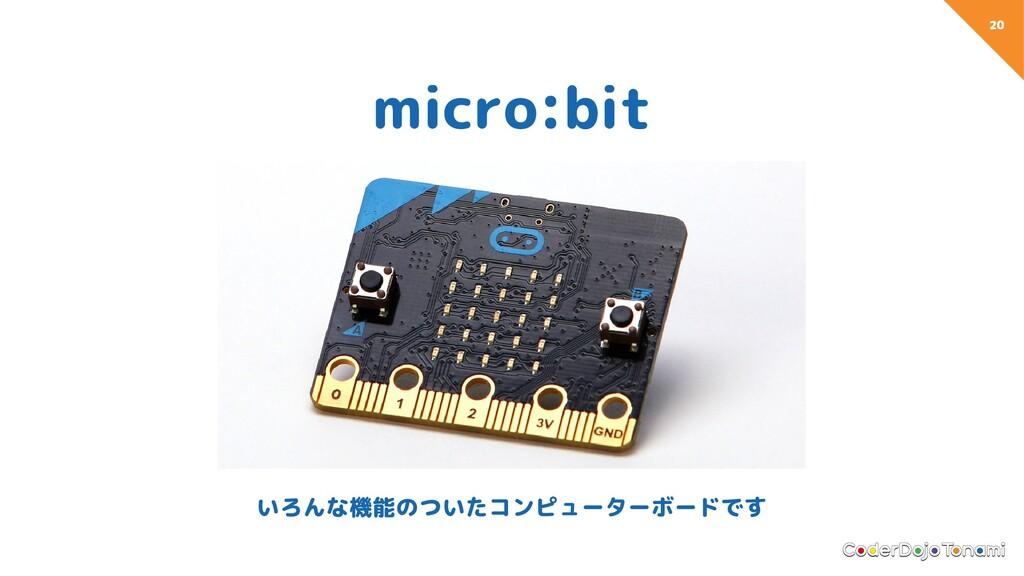 20 micro:bit いろんな機能のついたコンピューターボードです