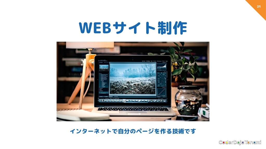 21 WEBサイト制作 インターネットで自分のページを作る技術です
