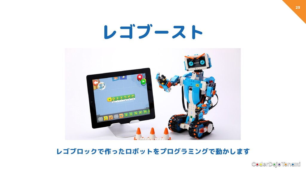 23 レゴブースト レゴブロックで作ったロボットをプログラミングで動かします