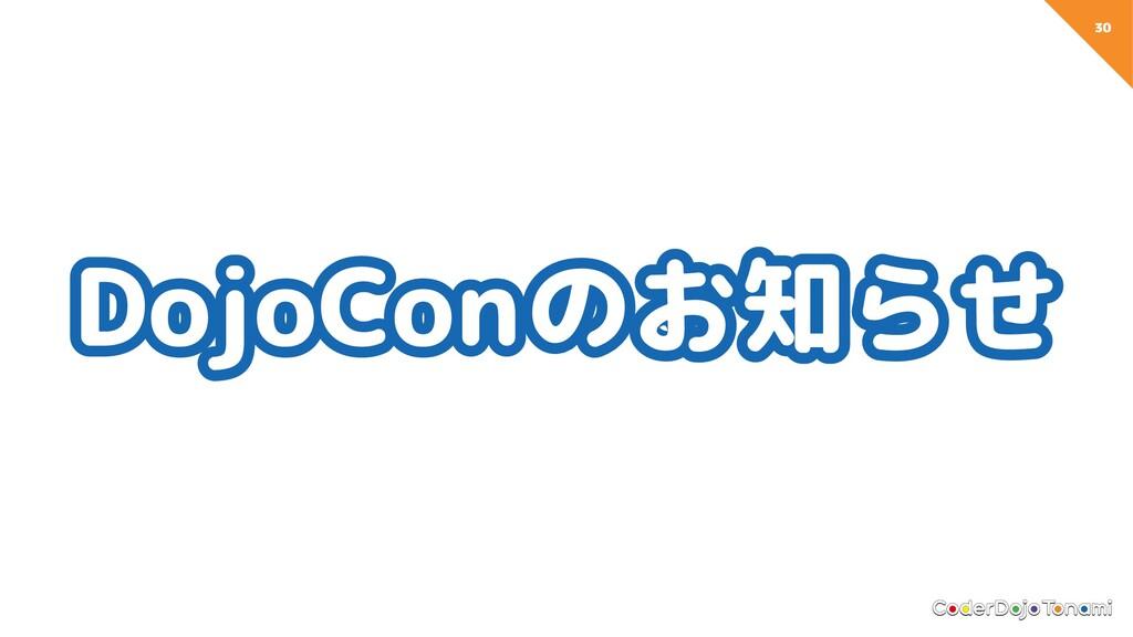 30 DojoConのお知らせ