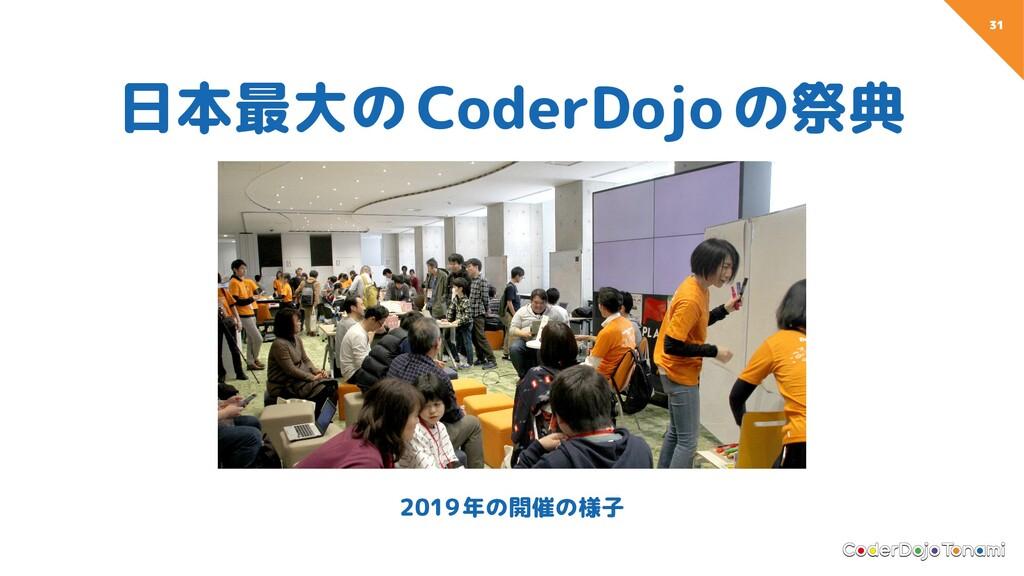 31 日本最大の CoderDojo の祭典 2019年の開催の様子