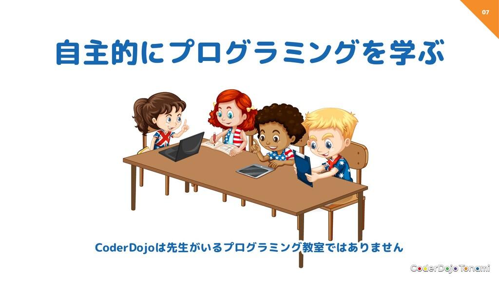 07 自主的にプログラミングを学ぶ CoderDojoは先生がいるプログラミング教室ではありま...
