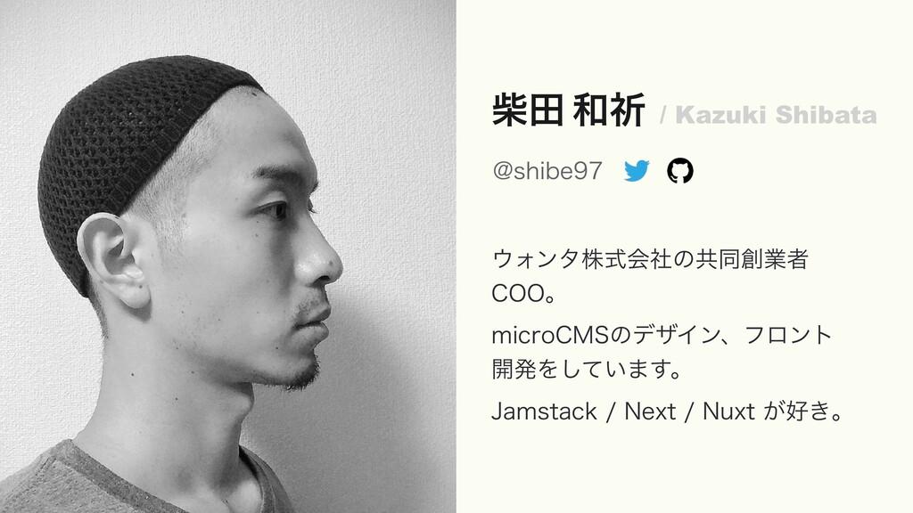 ࣲా ف / Kazuki Shibata Υϯλגࣜձࣾͷڞಉۀऀ $00ɻ NJD...