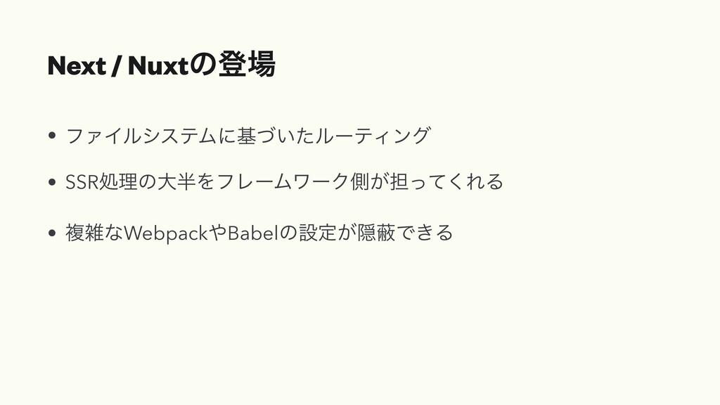 Next / Nuxtͷొ • ϑΝΠϧγεςϜʹج͍ͮͨϧʔςΟϯά • SSRॲཧͷେ...