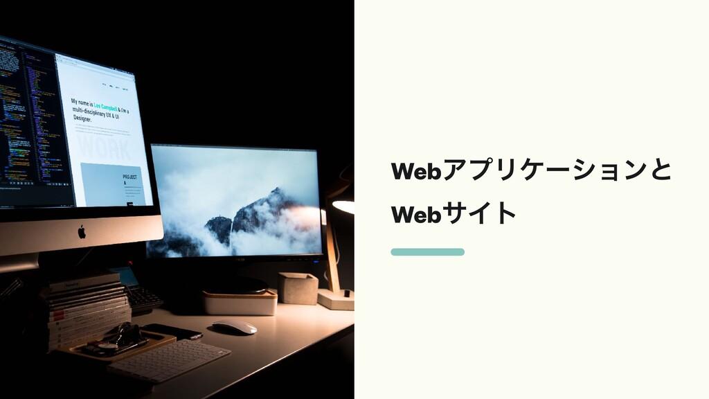 WebΞϓϦέʔγϣϯͱ WebαΠτ