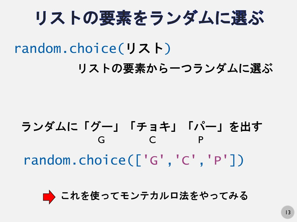 13 ランダムに「グー」「チョキ」「パー」を出す random.choice(['G','C'...