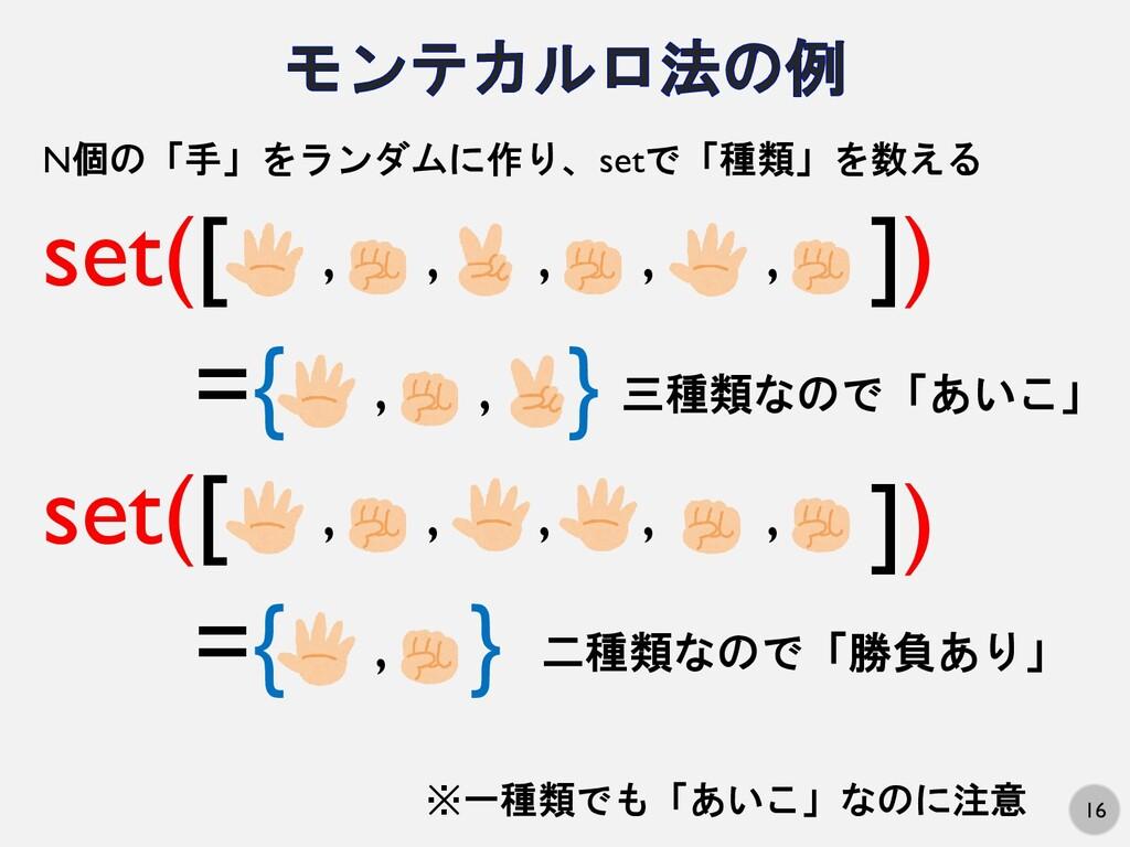 16 , set([ ]) , , , , ={ } , , 三種類なので「あいこ」 , , ...