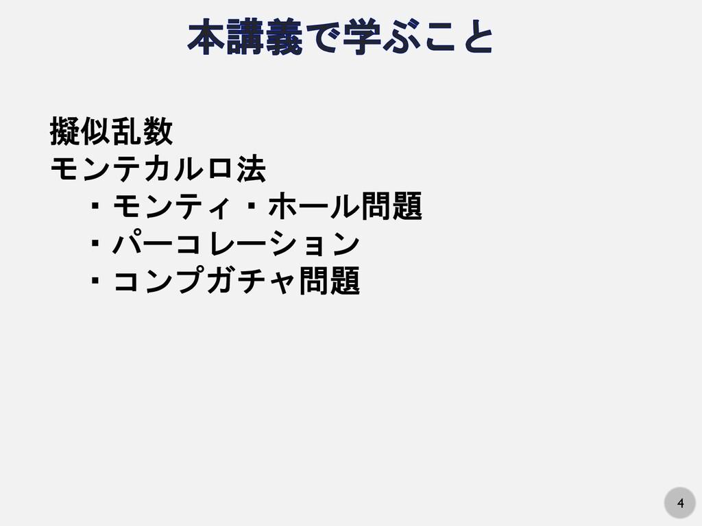 4 擬似乱数 モンテカルロ法 ・モンティ・ホール問題 ・パーコレーション ・コンプガチャ問題