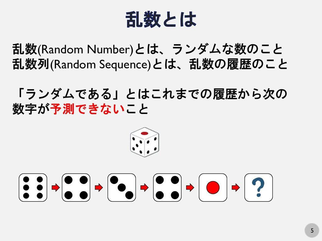 5 乱数(Random Number)とは、ランダムな数のこと 乱数列(Random Sequ...