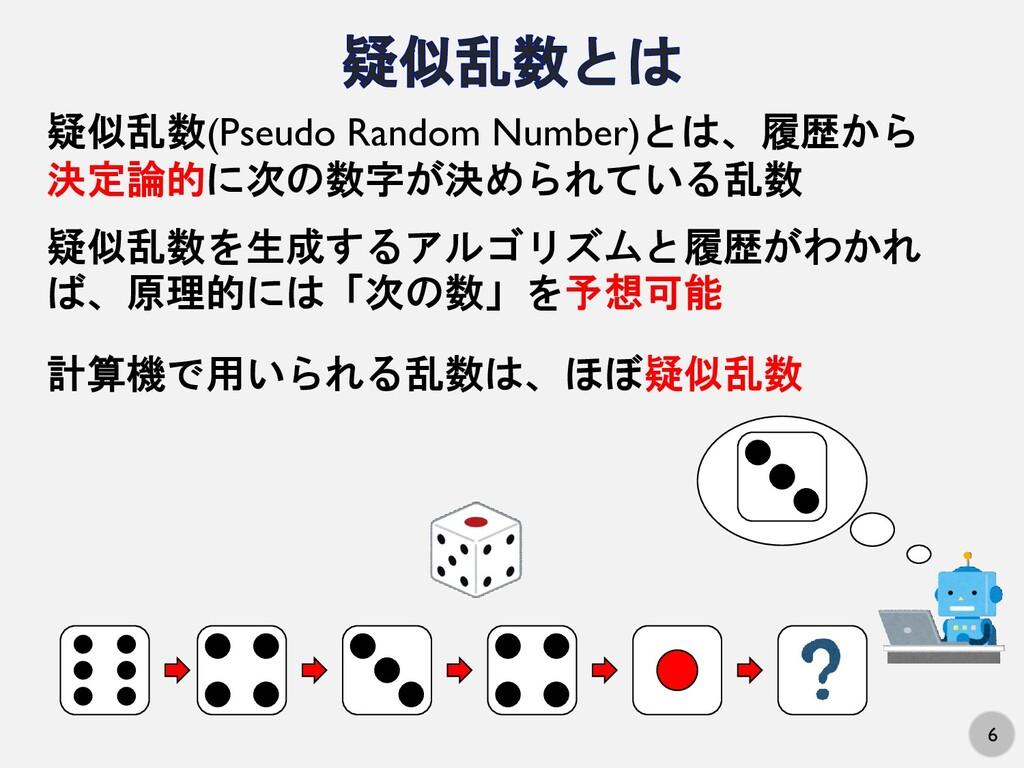 6 疑似乱数(Pseudo Random Number)とは、履歴から 決定論的に次の数字が決...