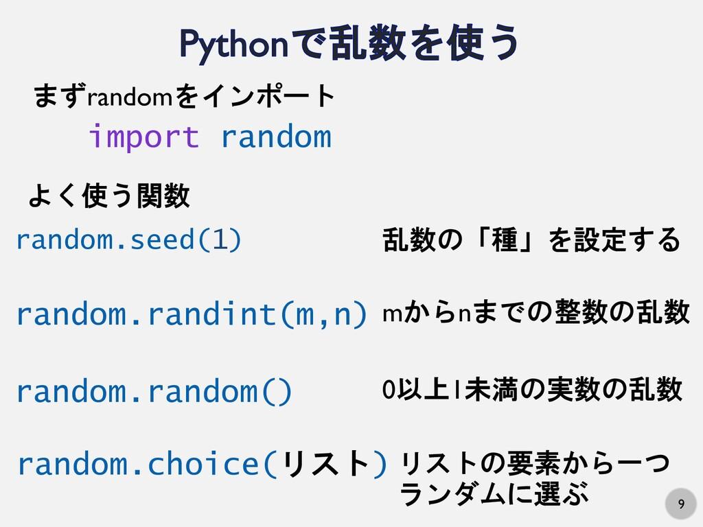 9 まずrandomをインポート import random mからnまでの整数の乱数 ran...