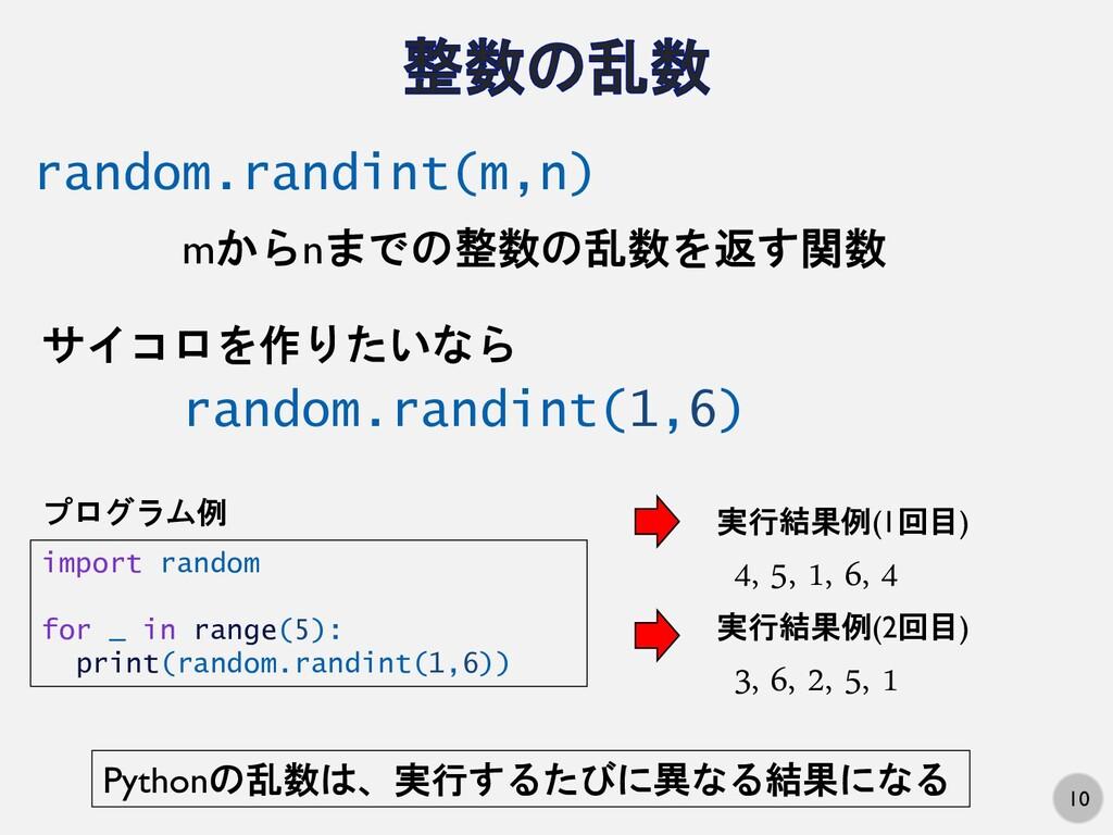 10 mからnまでの整数の乱数を返す関数 random.randint(m,n) サイコロを作...