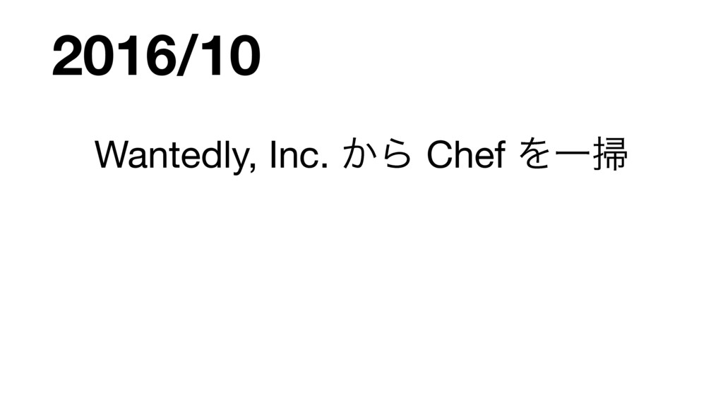 2016/10 Wantedly, Inc. ͔Β Chef ΛҰ