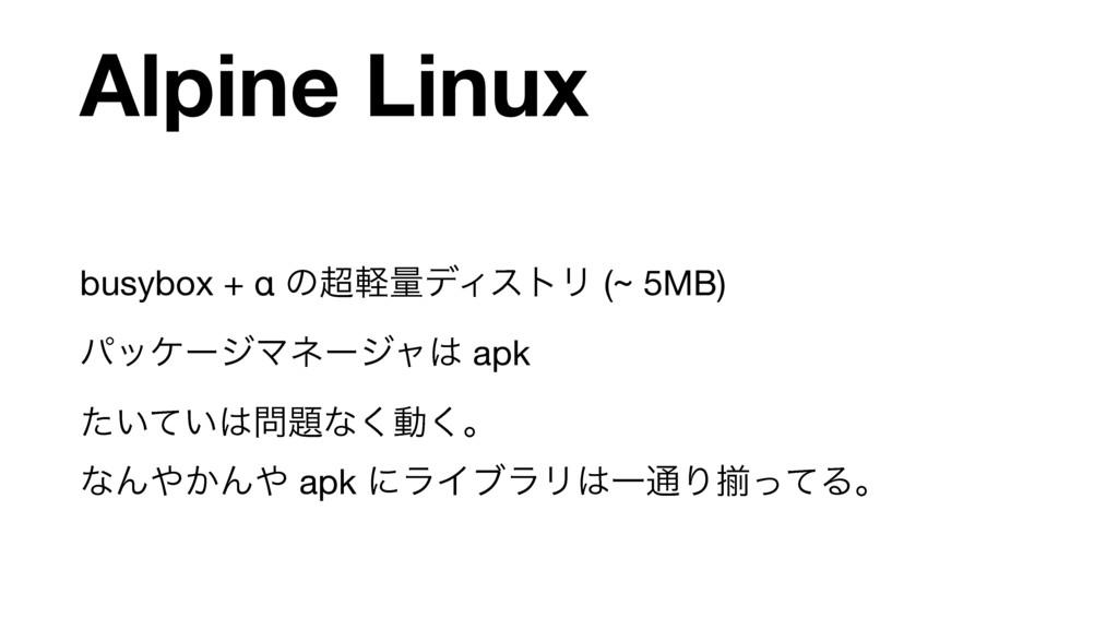 Alpine Linux busybox + α ͷܰྔσΟετϦ (~ 5MB)  ύοέ...