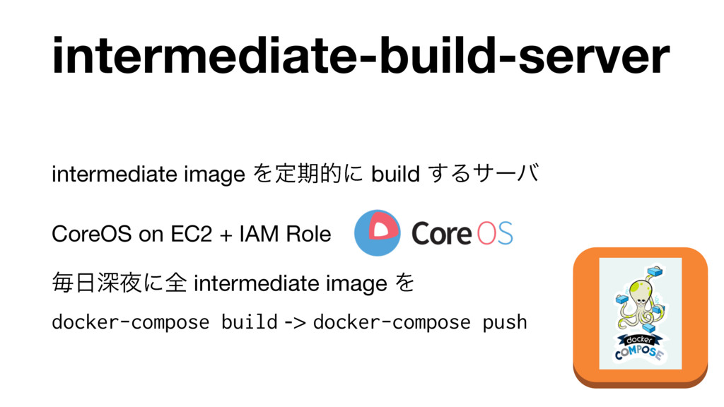 intermediate-build-server intermediate image Λఆ...