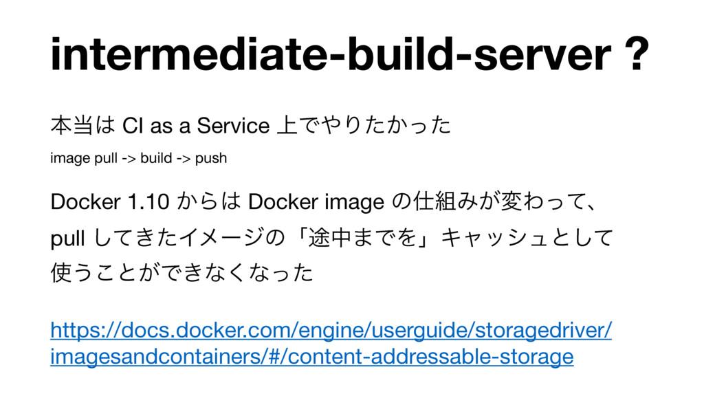 intermediate-build-server ? ຊ CI as a Service...