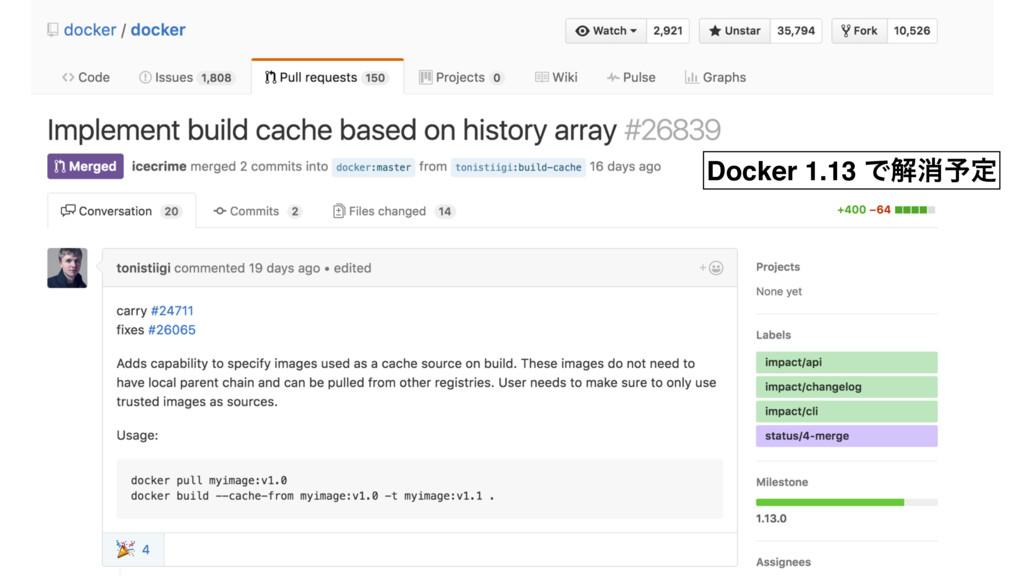 intermediate-build-server Docker 1.13 Ͱղফ༧ఆ