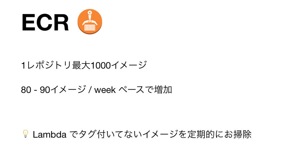 ECR 1ϨϙδτϦ࠷େ1000Πϝʔδ  80 - 90Πϝʔδ / week ϖʔεͰ૿Ճ...