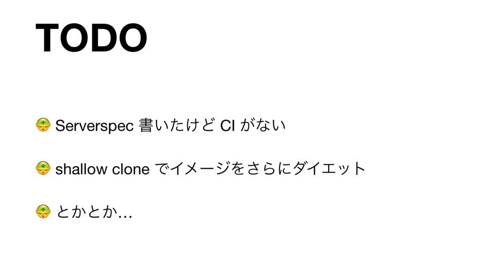 TODO  Serverspec ॻ͍͚ͨͲ CI ͕ͳ͍   shallow clone Ͱ...
