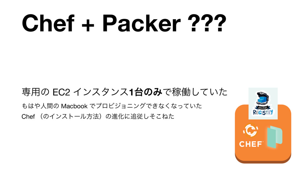 Chef + Packer ??? ઐ༻ͷ EC2 Πϯελϯε1ͷΈͰՔಇ͍ͯͨ͠ ...