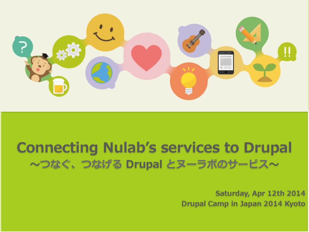 Connecting  Nulab''s  services  to  Drupal 〜~つな...
