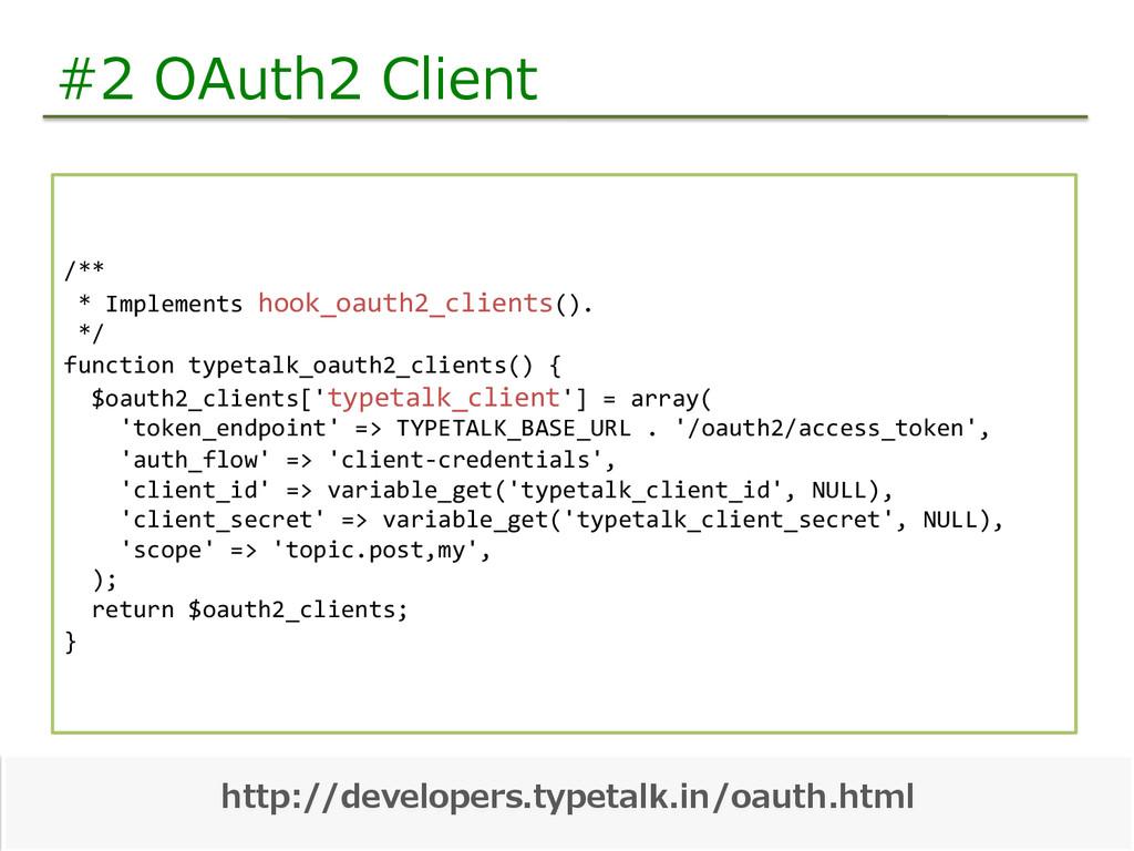 #2 OAuth2 Client /**   * Implements...