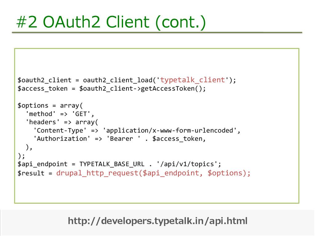 #2 OAuth2 Client (cont.) $oauth2_client =...