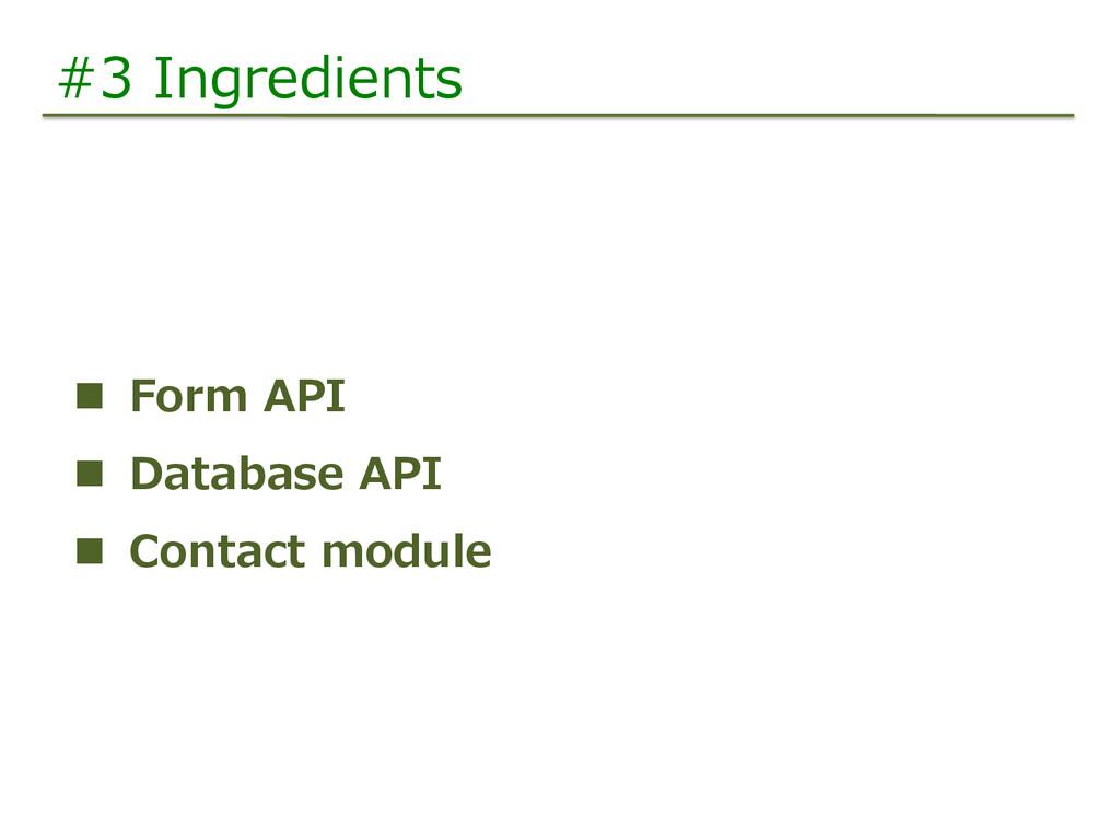 #3 Ingredients n Form API n Database API...