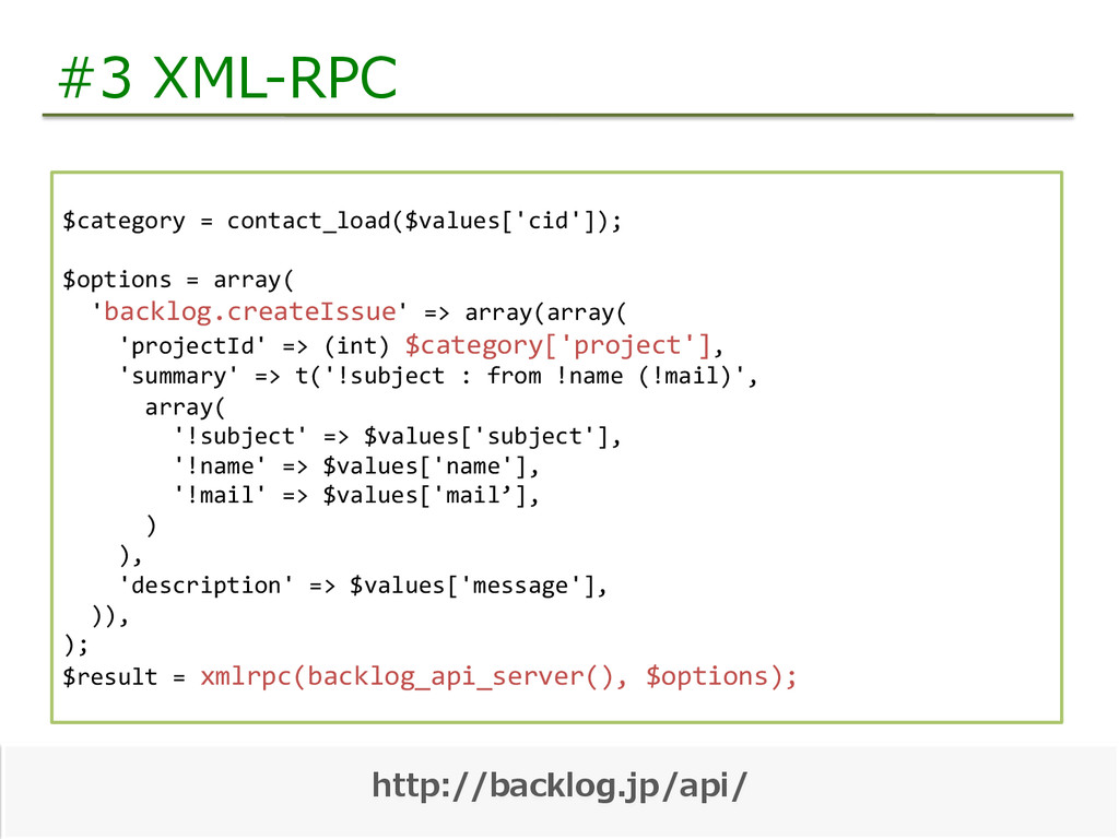 #3  XML-‐‑‒RPC $category	