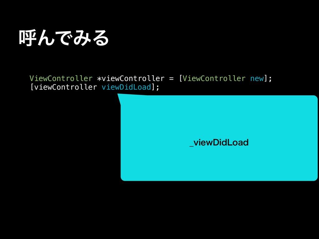ݺΜͰΈΔ ViewController *viewController = [ViewCon...