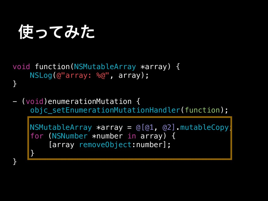 ࢖ͬͯΈͨ void function(NSMutableArray *array) { NS...