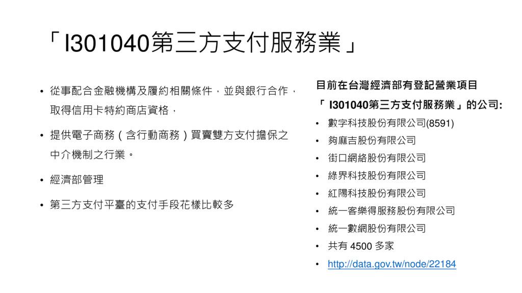 「I301040第三方支付服務業」 • 從事配合金融機構及履約相關條件,並與銀行合作, 取得信...