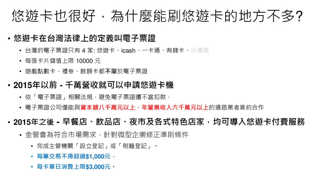 悠遊卡也很好,為什麼能刷悠遊卡的地方不多? • 悠遊卡在台灣法律上的定義叫電子票證 • 台灣的...
