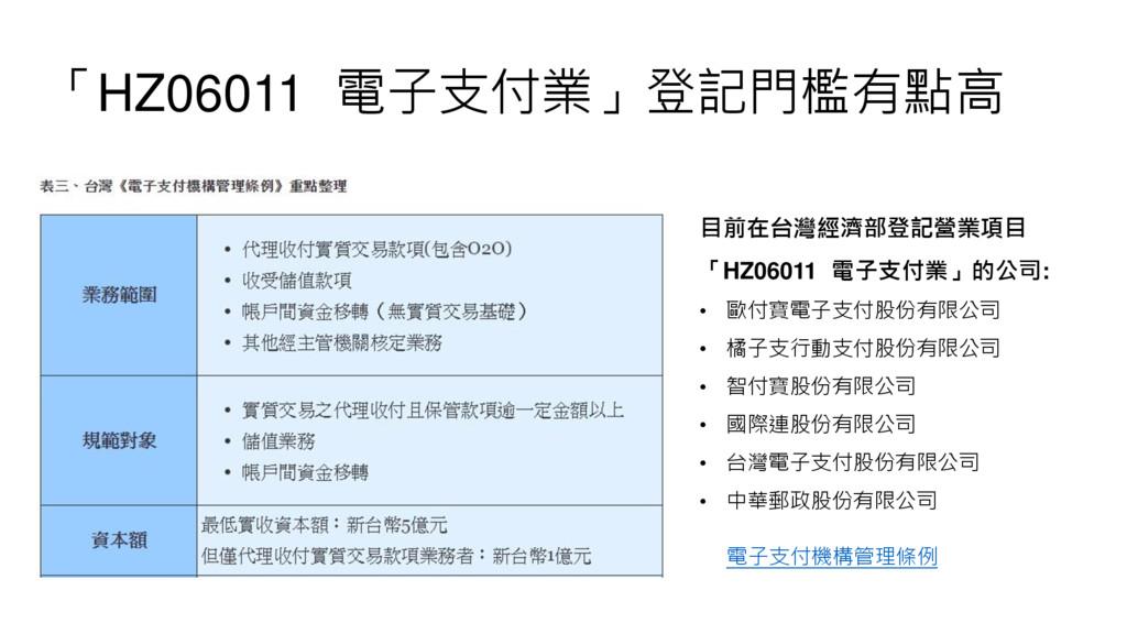 「HZ06011 電子支付業」登記門檻有點高 目前在台灣經濟部登記營業項目 「HZ06011 ...