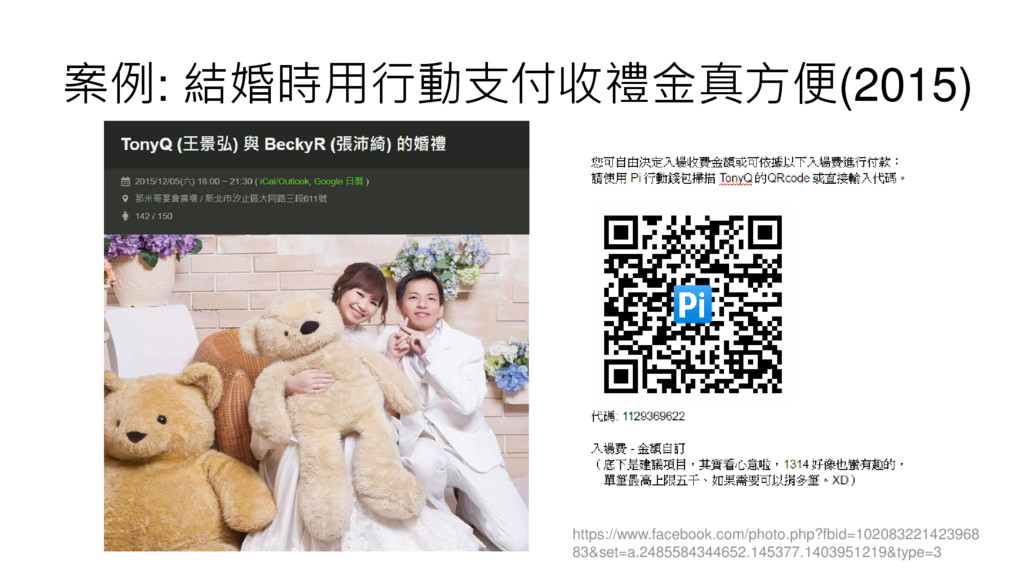案例: 結婚時用行動支付收禮金真方便(2015) https://www.facebook.c...