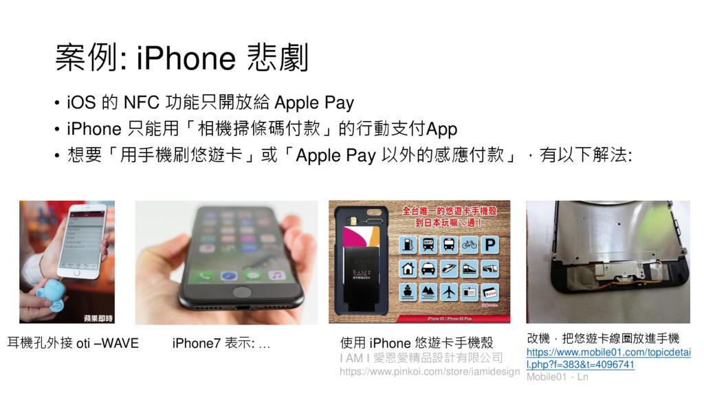 案例: iPhone 悲劇 • iOS 的 NFC 功能只開放給 Apple Pay • iP...