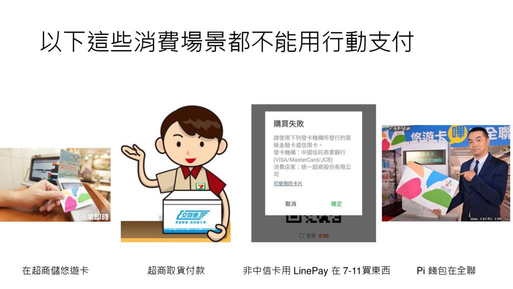 以下這些消費場景都不能用行動支付 在超商儲悠遊卡 超商取貨付款 非中信卡用 LinePay 在...