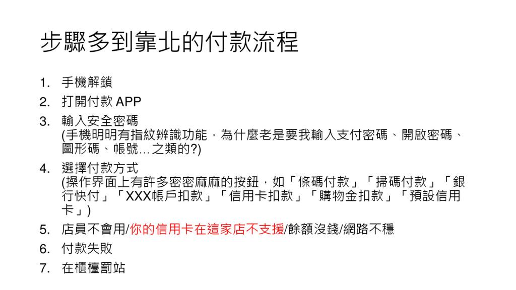 步驟多到靠北的付款流程 1. 手機解鎖 2. 打開付款 APP 3. 輸入安全密碼 (手機明明...