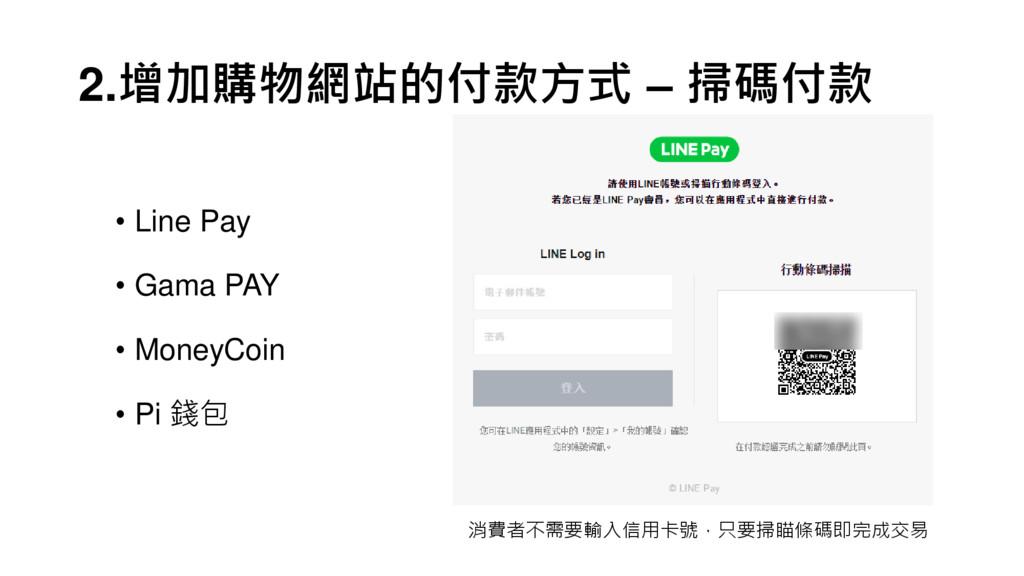 2.增加購物網站的付款方式 – 掃碼付款 • Line Pay • Gama PAY • Mo...
