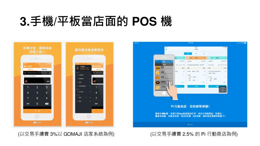3.手機/平板當店面的 POS 機 (以交易手續費 2.5% 的 Pi 行動商店為例) (以交...