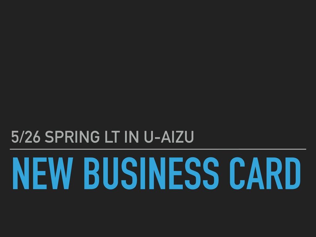 NEW BUSINESS CARD 5/26 SPRING LT IN U-AIZU
