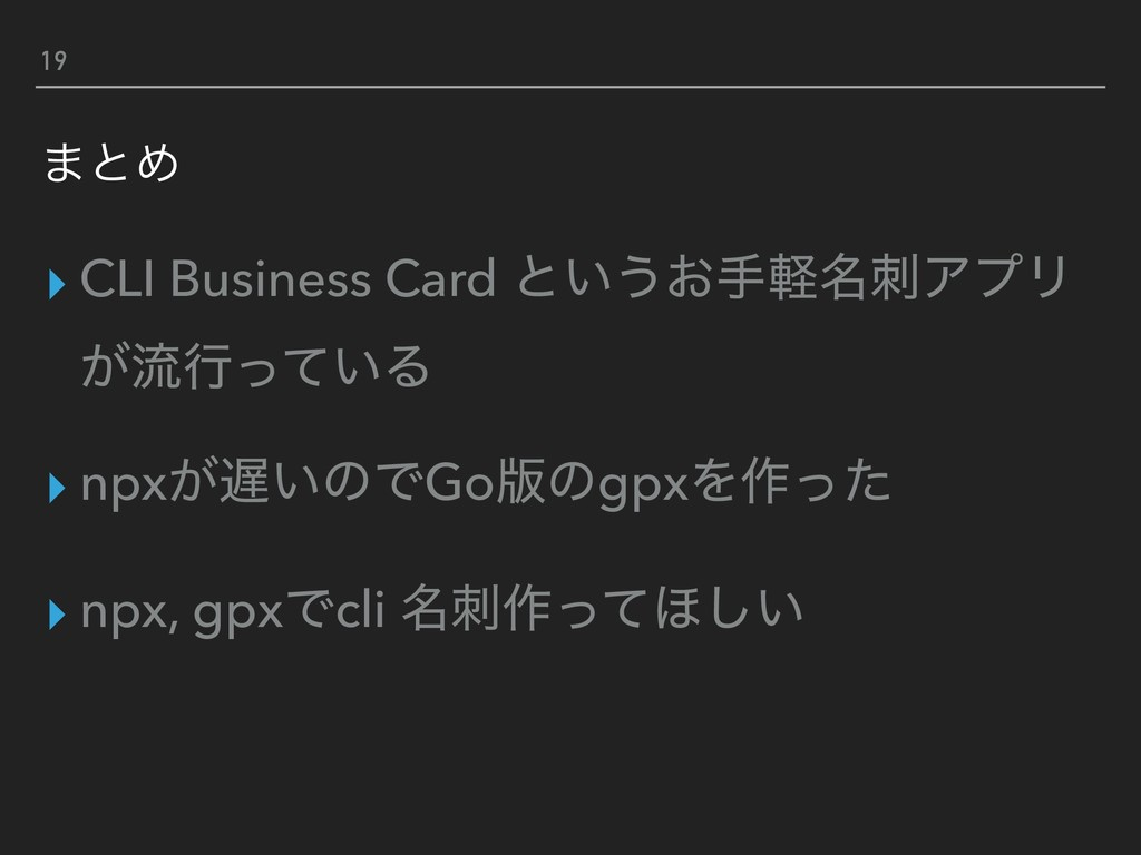 19 ·ͱΊ ▸ CLI Business Card ͱ͍͏͓ख໊ܰΞϓϦ ͕ྲྀߦ͍ͬͯΔ ...