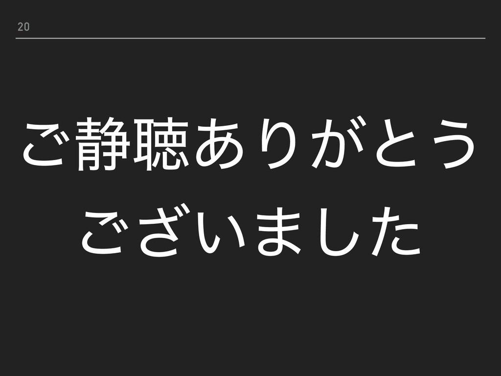 20 ͝੩ௌ͋Γ͕ͱ͏ ͍͟͝·ͨ͠