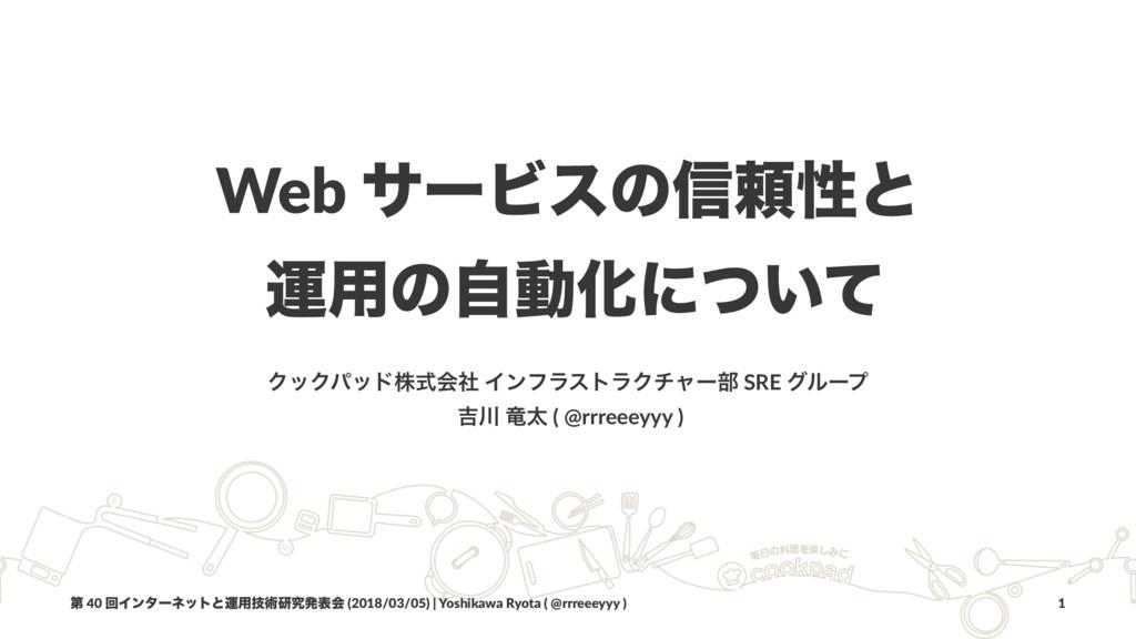 Web αʔϏεͷ৴པੑͱ ӡ༻ͷࣗಈԽʹ͍ͭͯ ΫοΫύουגࣜձࣾ ΠϯϑϥετϥΫνϟʔ...