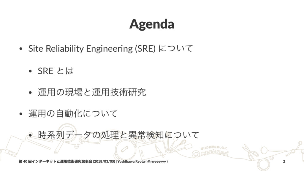 Agenda • Site Reliability Engineering (SRE) ʹ͍ͭ...