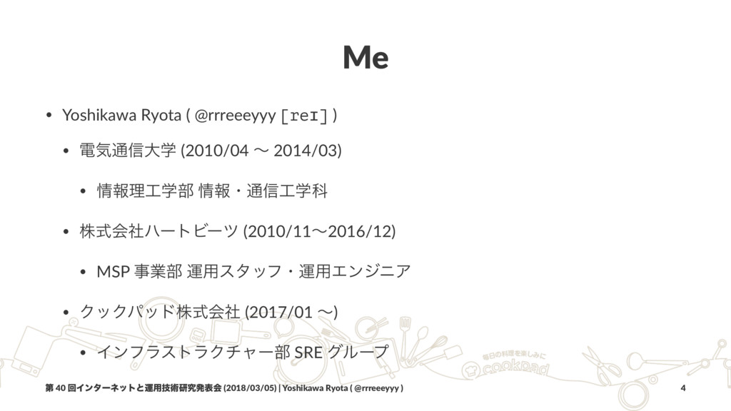 Me • Yoshikawa Ryota ( @rrreeeyyy [reɪ] ) • ిؾ௨...