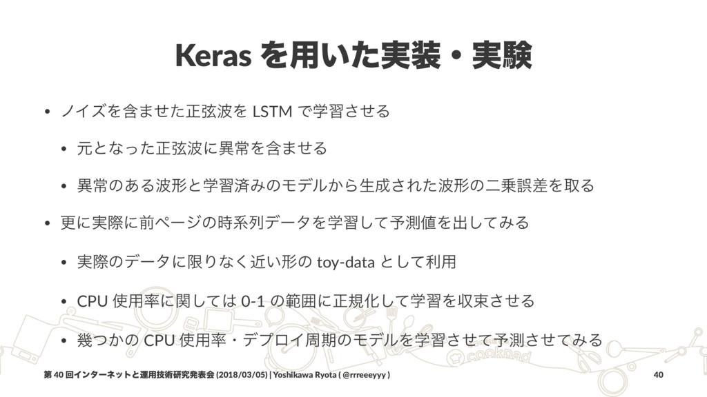 Keras Λ༻͍࣮ͨɾ࣮ݧ • ϊΠζΛؚ·ͤͨਖ਼ݭΛ LSTM Ͱֶशͤ͞Δ • ݩͱ...