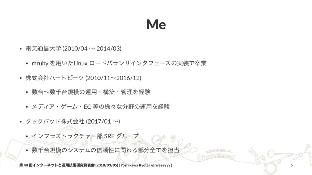 Me • ిؾ௨৴େֶ (2010/04 ʙ 2014/03) • mruby Λ༻͍ͨLin...