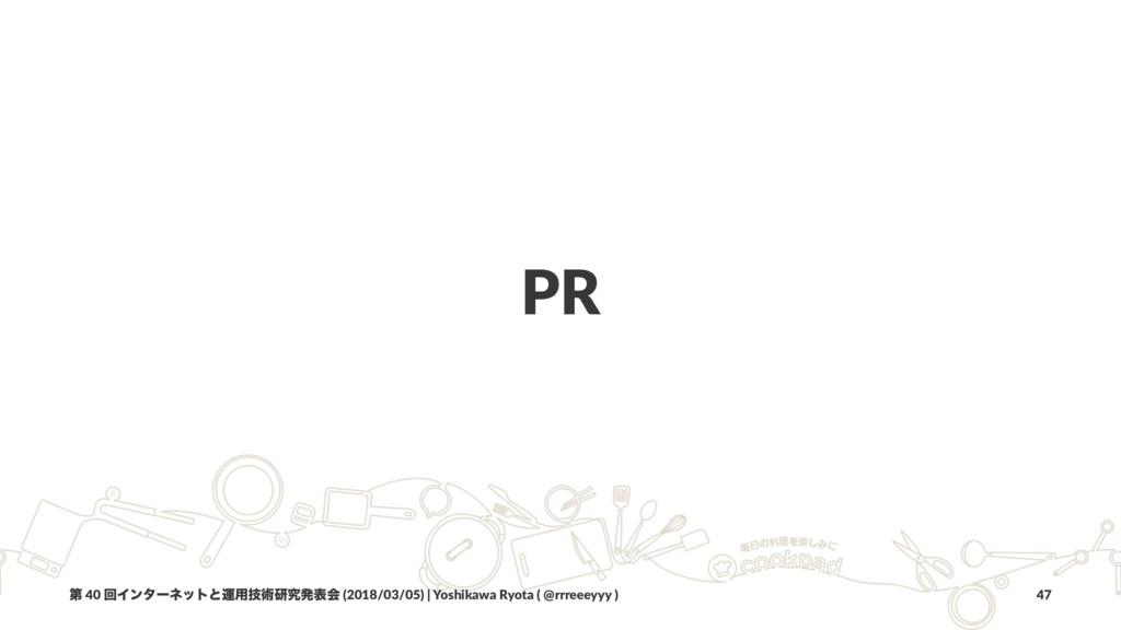 PR ୈ 40 ճΠϯλʔωοτͱӡ༻ٕज़ݚڀൃදձ (2018/03/05) | Yoshi...